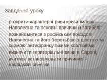 Завдання уроку розкрити характерні риси кризи імперії Наполеона та основні пр...