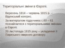 Територіальні зміни в Європі. Вересень 1814 – червень 1815 р. – Віденський ко...