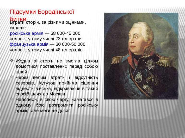 Втрати сторін, за різними оцінками, склали: російська армія — 38 000-45 000 ч...