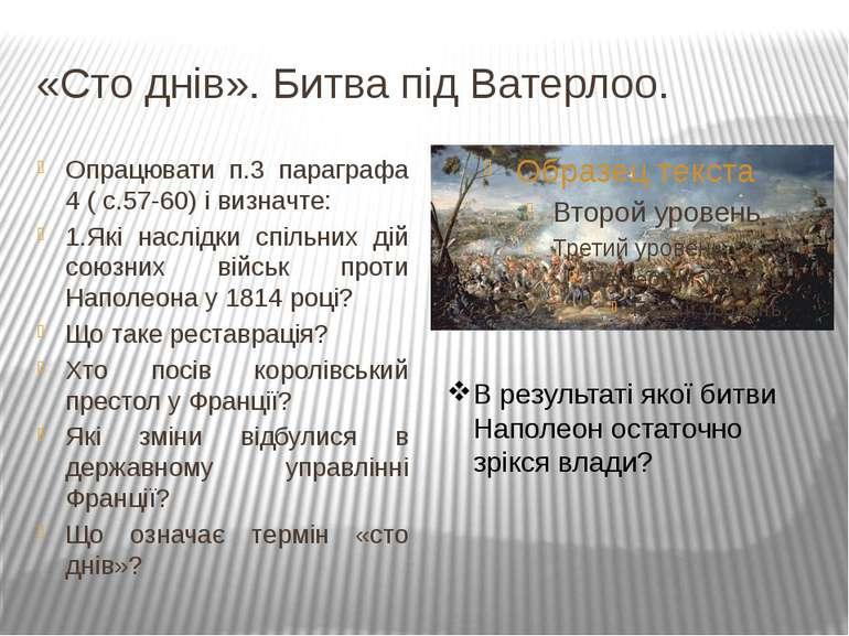 «Сто днів». Битва під Ватерлоо. Опрацювати п.3 параграфа 4 ( с.57-60) і визна...