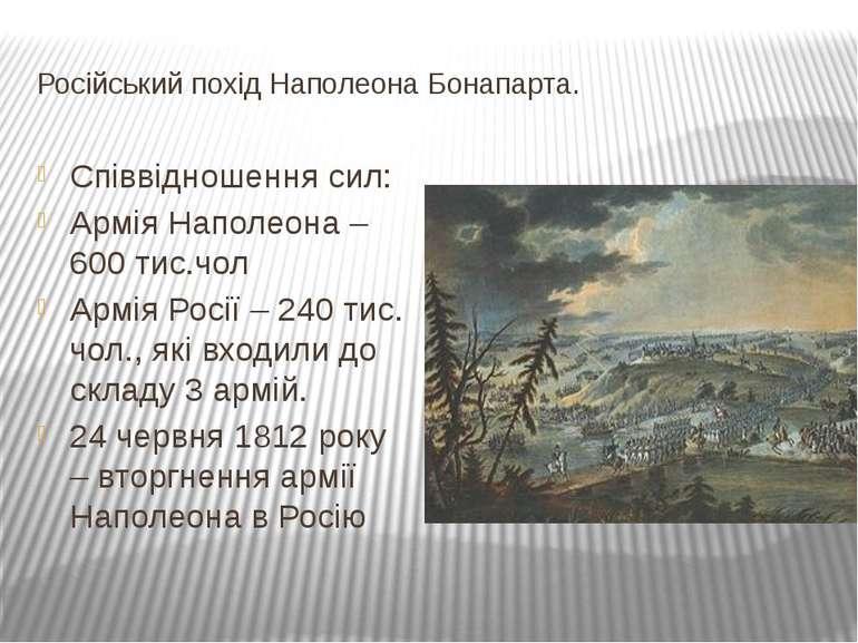 Російський похід Наполеона Бонапарта. Співвідношення сил: Армія Наполеона – 6...