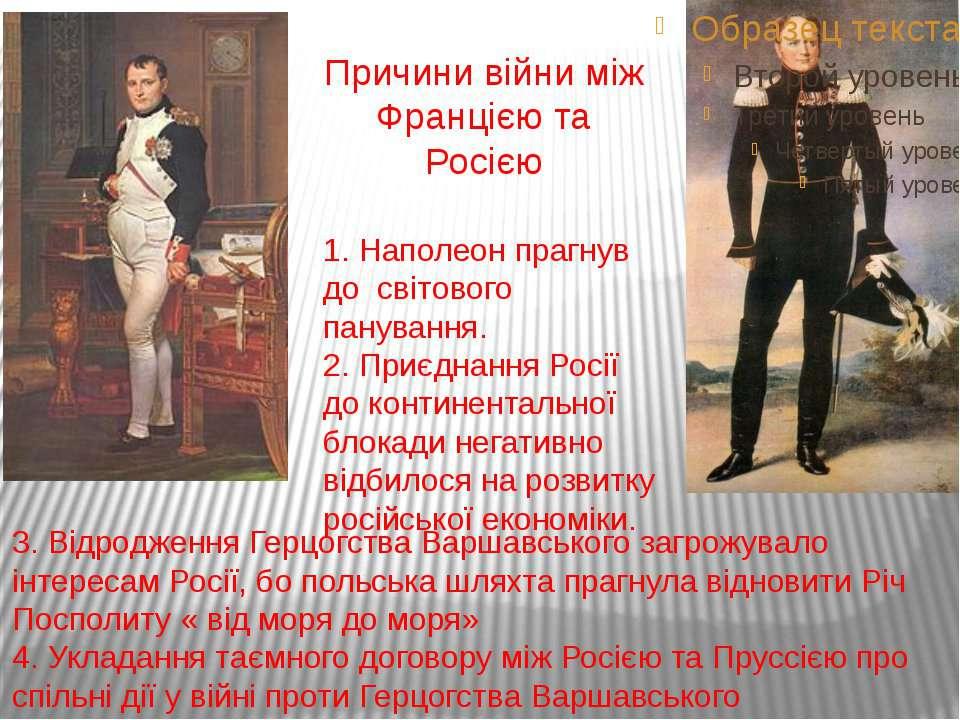 Причини війни між Францією та Росією 1. Наполеон прагнув до світового пануван...