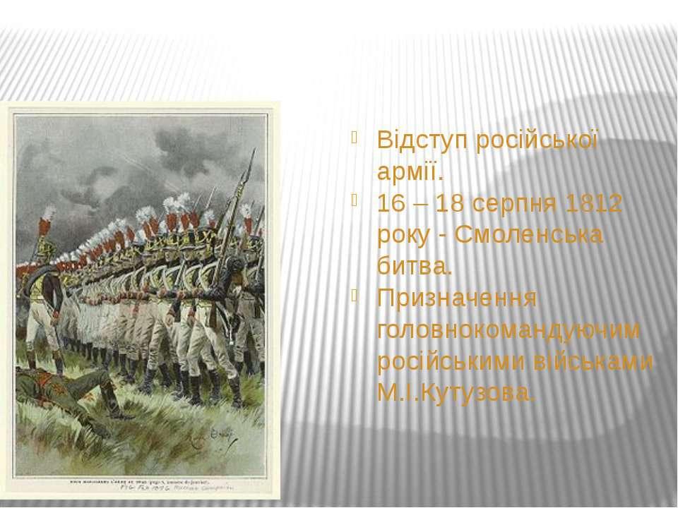 Відступ російської армії. 16 – 18 серпня 1812 року - Смоленська битва. Призна...