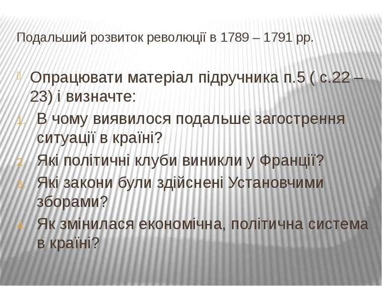 Подальший розвиток революції в 1789 – 1791 рр. Опрацювати матеріал підручника...