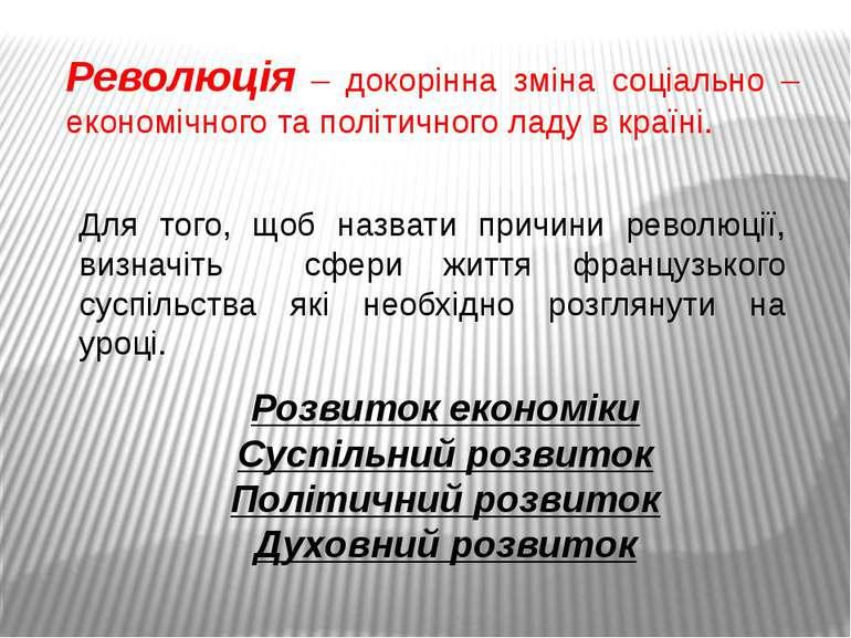 Революція – докорінна зміна соціально – економічного та політичного ладу в кр...