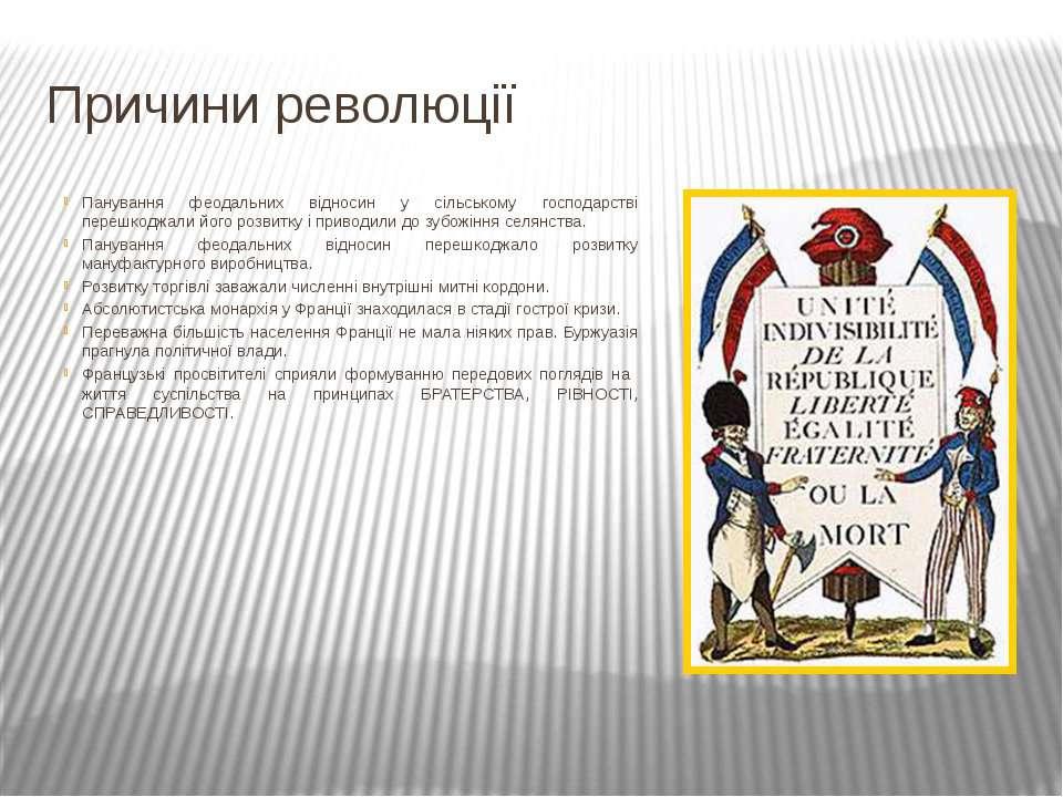 Причини революції Панування феодальних відносин у сільському господарстві пер...