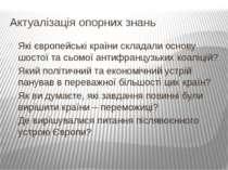 Актуалізація опорних знань Які європейські країни складали основу шостої та с...