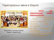 Територіальні зміни в Європі «… поділ між переможцями майна переможеного». Ні...