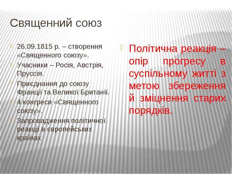 Священний союз 26.09.1815 р. – створення «Священного союзу». Учасники – Росія...