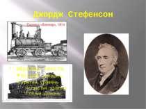 Джордж Стефенсон Паровоз «Блюхер», 1814