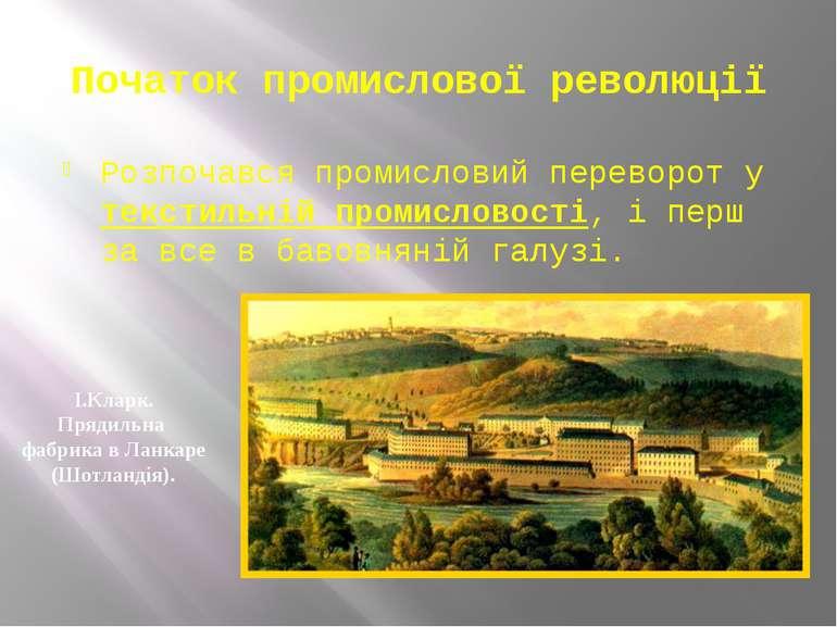 Початок промислової революції Розпочався промисловий переворот у текстильній ...