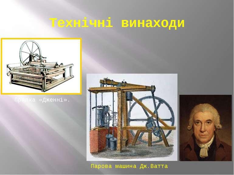 Технічні винаходи Прялка «Дженні». Парова машина Дж.Ватта