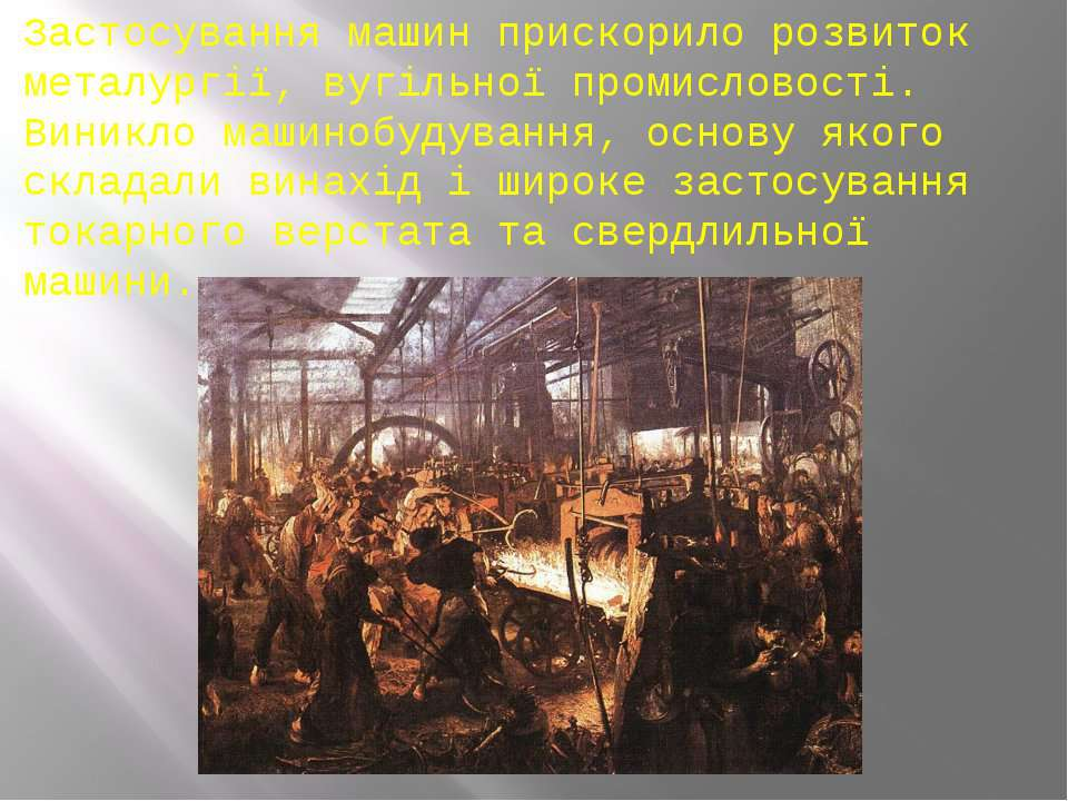 Застосування машин прискорило розвиток металургії, вугільної промисловості. В...