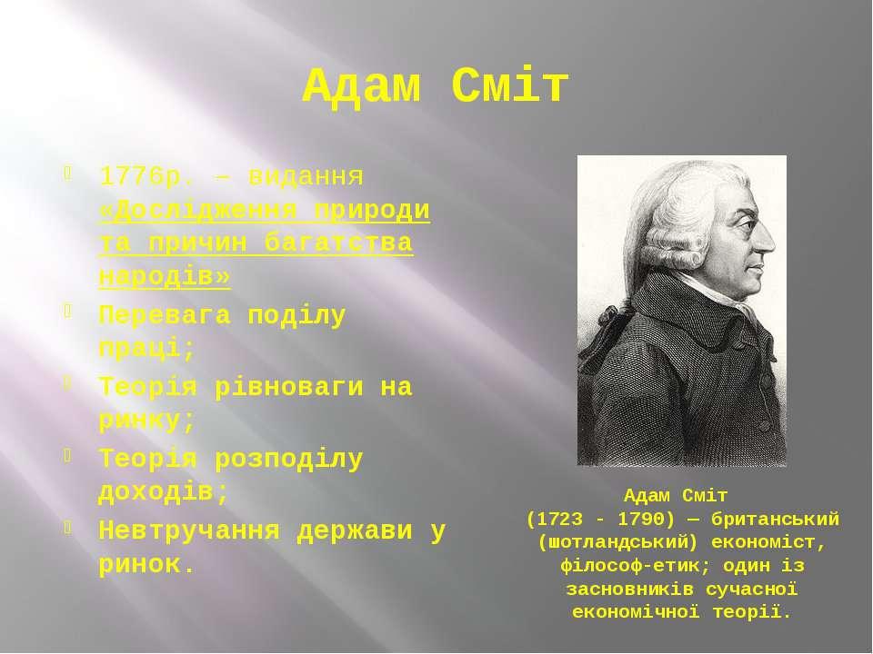 Адам Сміт 1776р. – видання «Дослідження природи та причин багатства народів» ...