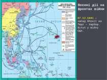 Воєнні дії на фронтах війни 07.12.1941 – напад Японії на Перл – Харбор. Вступ...