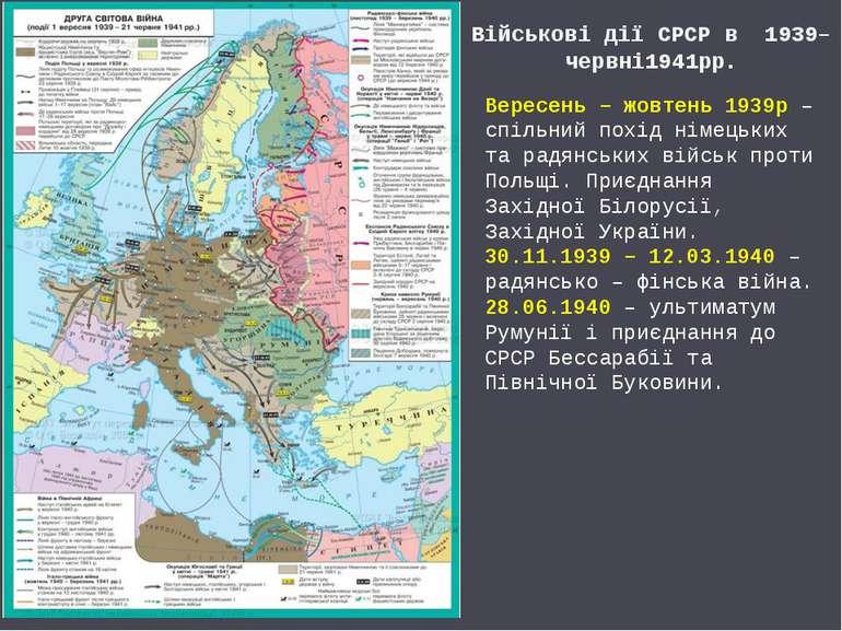 Військові дії СРСР в 1939–червні1941рр. Вересень – жовтень 1939р – спільний п...