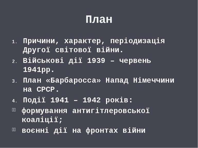 План Причини, характер, періодизація Другої світової війни. Військові дії 193...
