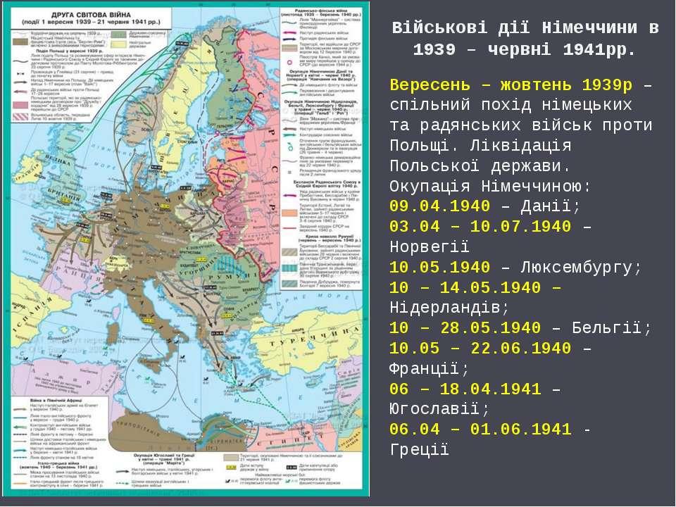 Військові дії Німеччини в 1939 – червні 1941рр. Вересень – жовтень 1939р – сп...