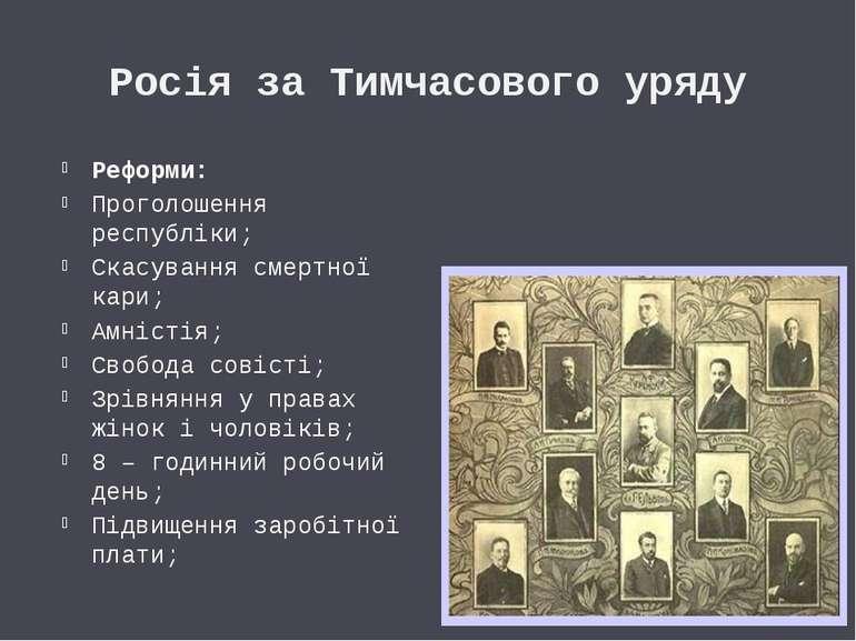 Росія за Тимчасового уряду Реформи: Проголошення республіки; Скасування смерт...