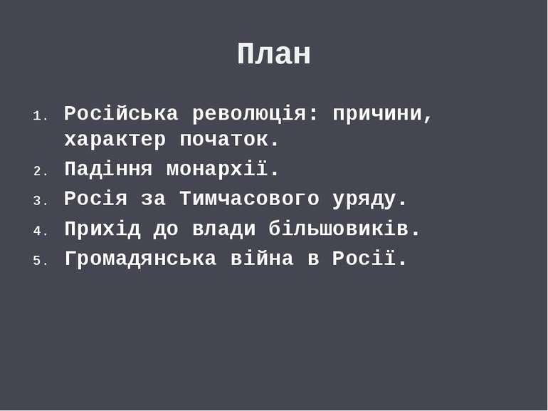 План Російська революція: причини, характер початок. Падіння монархії. Росія ...