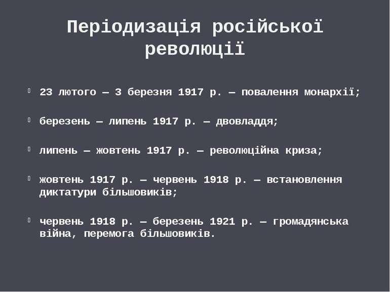 Періодизація російської революції 23 лютого — 3 березня 1917 р. — повалення м...