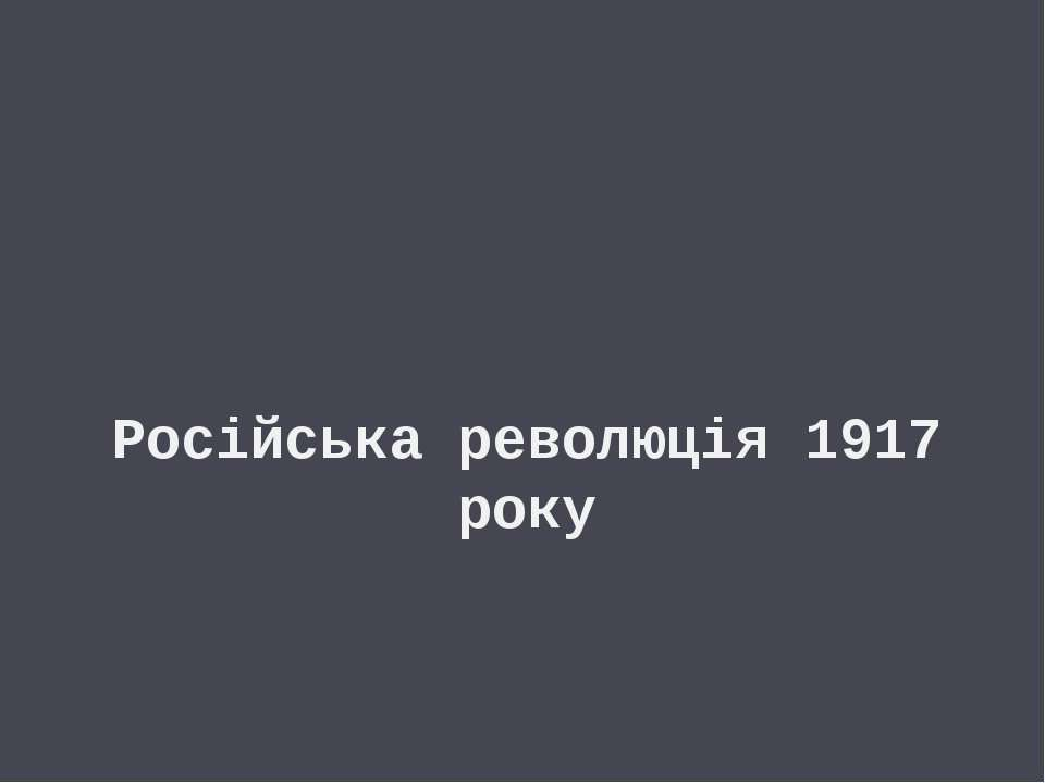 Російська революція 1917 року