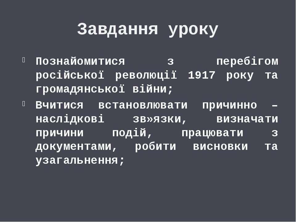 Завдання уроку Познайомитися з перебігом російської революції 1917 року та гр...