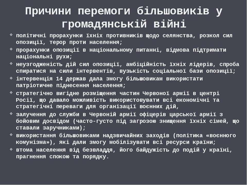 Причини перемоги більшовиків у громадянській війні політичні прорахунки їхніх...
