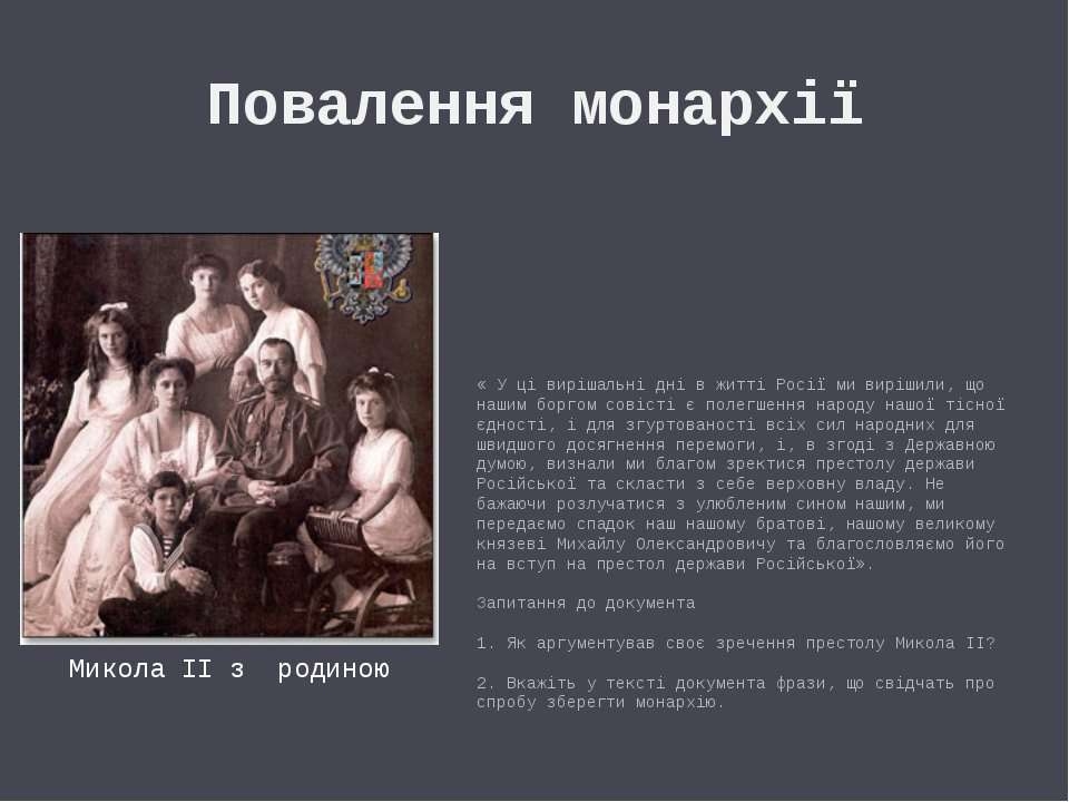 Повалення монархії « У ці вирішальні дні в житті Росії ми вирішили, що нашим ...
