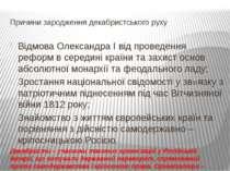 Причини зародження декабристського руху Відмова Олександра І від проведення р...