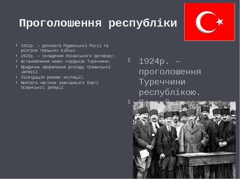 Проголошення республіки 1922р. – допомога Радянської Росії та розгром грецьки...