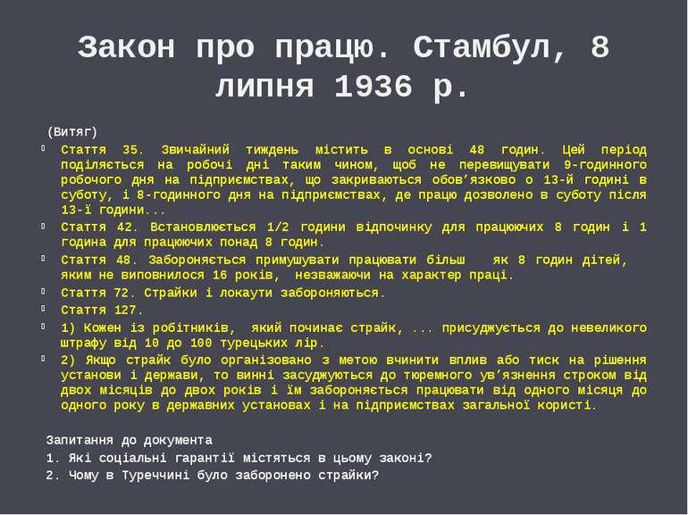 Закон про працю. Стамбул, 8 липня 1936 р. (Витяг) Стаття 35. Звичайний тижден...