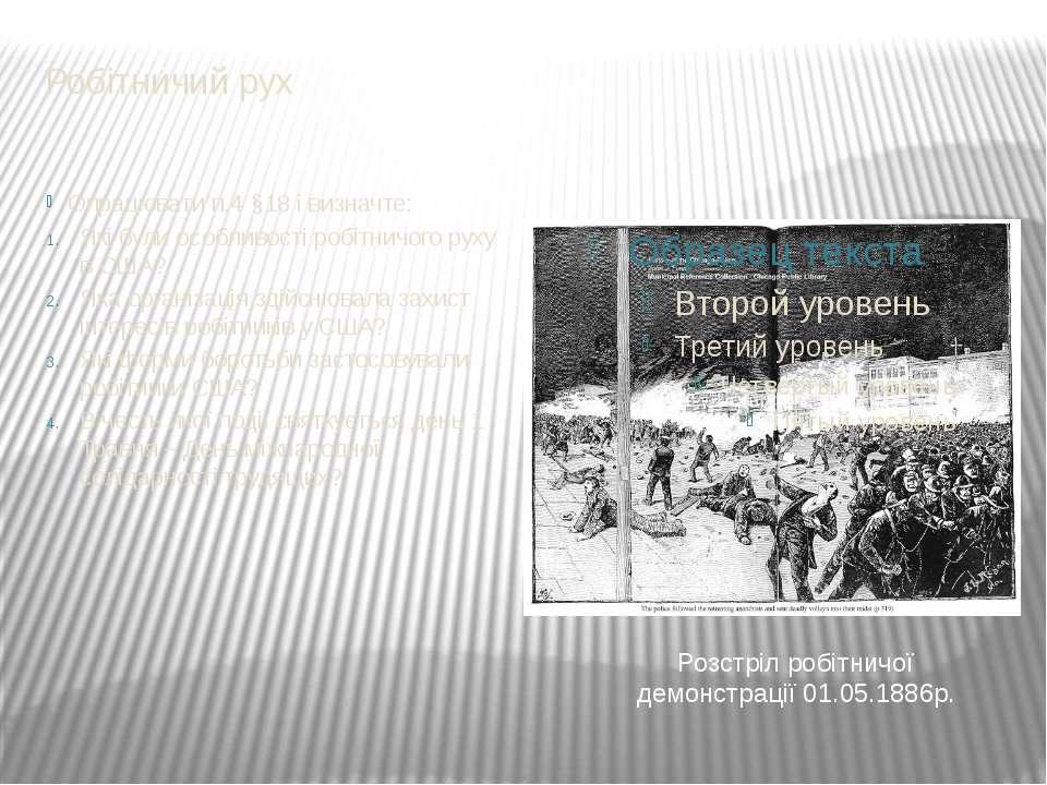 Робітничий рух Опрацювати п.4 §18 і визначте: Які були особливості робітничог...