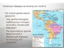 Латинська Америка на початку хіх століття На основі даних карти визначте: Яка...