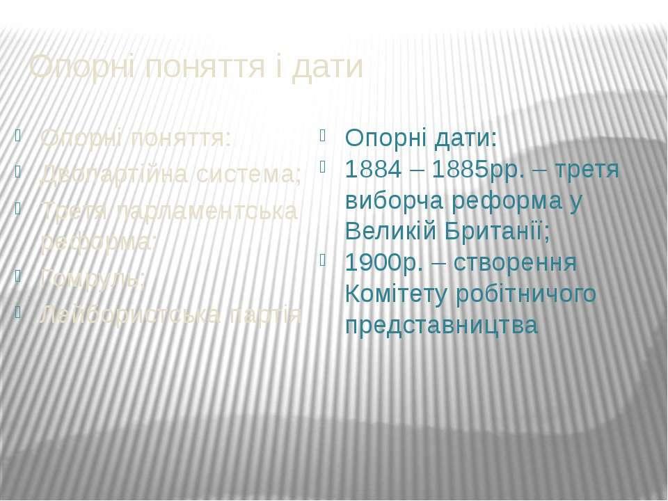 Опорні поняття і дати Опорні поняття: Двопартійна система; Третя парламентськ...