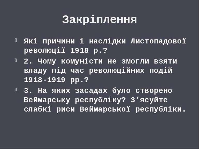 Закріплення Які причини і наслідки Листопадової революції 1918 р.? 2. Чому ко...