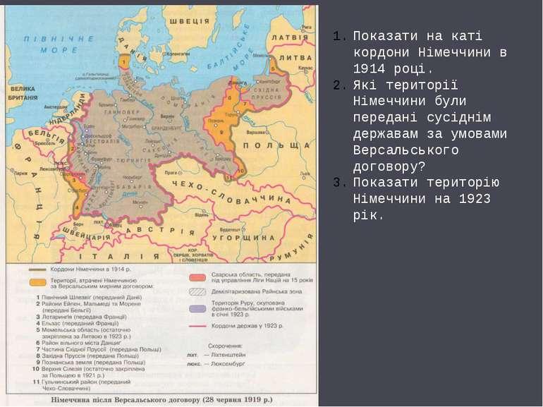 Показати на каті кордони Німеччини в 1914 році. Які території Німеччини були ...