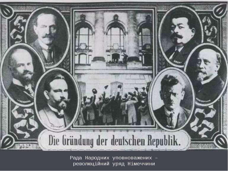 Рада Народних уповноважених – революційний уряд Німеччини