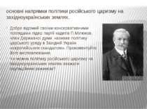 основні напрямки політики російського царизму на західноукраїнських землях. Д...