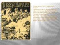 З якою метою було створеноцей плакат? Ліворуч унизу автор розмістив надпис «Д...
