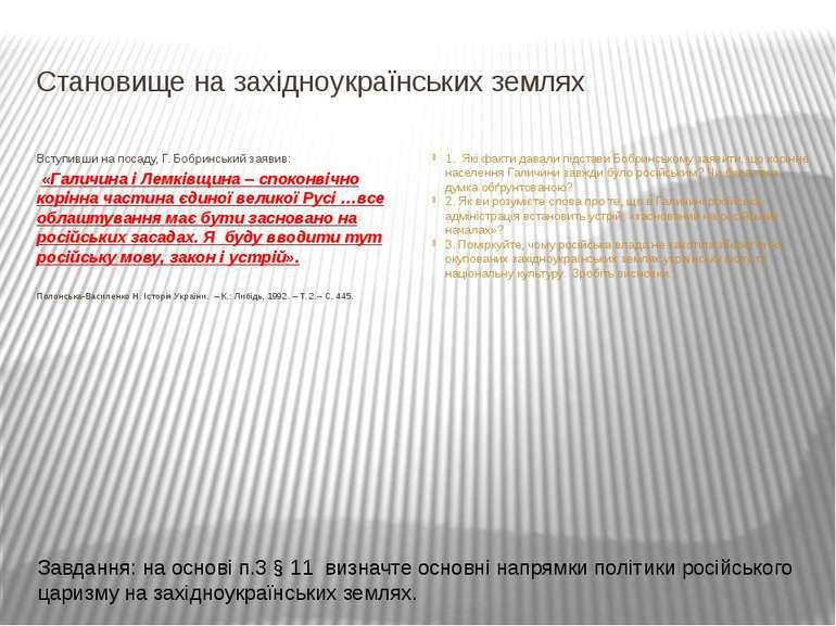 Становище на західноукраїнських землях Вступивши на посаду, Г. Бобринський за...