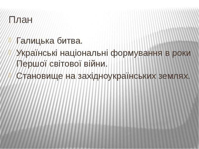 План Галицька битва. Українські національні формування в роки Першої світової...