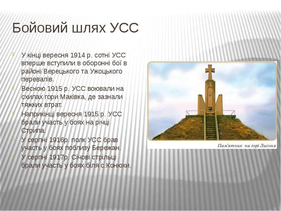 Бойовий шлях УСС У кінці вересня 1914 р. сотні УСС вперше вступили в оборонні...