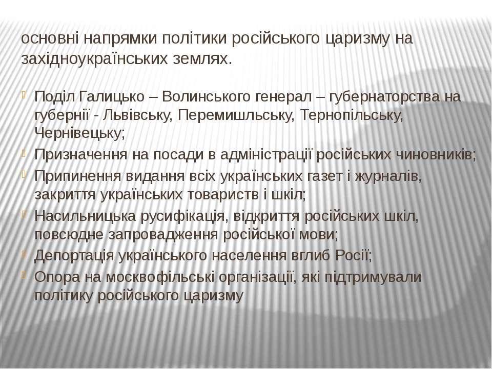 основні напрямки політики російського царизму на західноукраїнських землях. П...