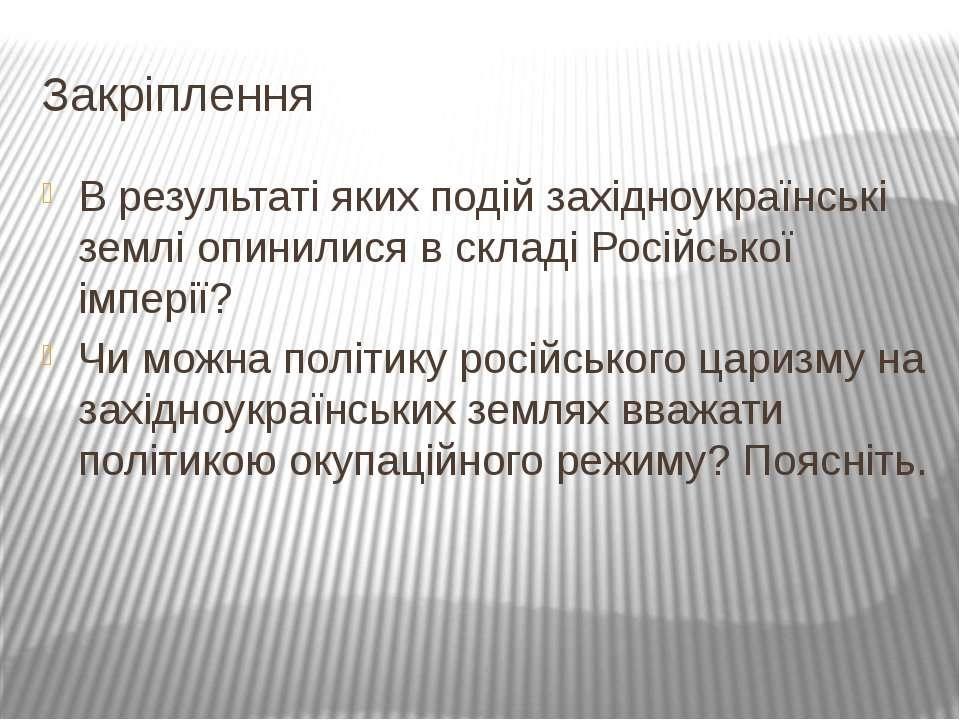 Закріплення В результаті яких подій західноукраїнські землі опинилися в склад...