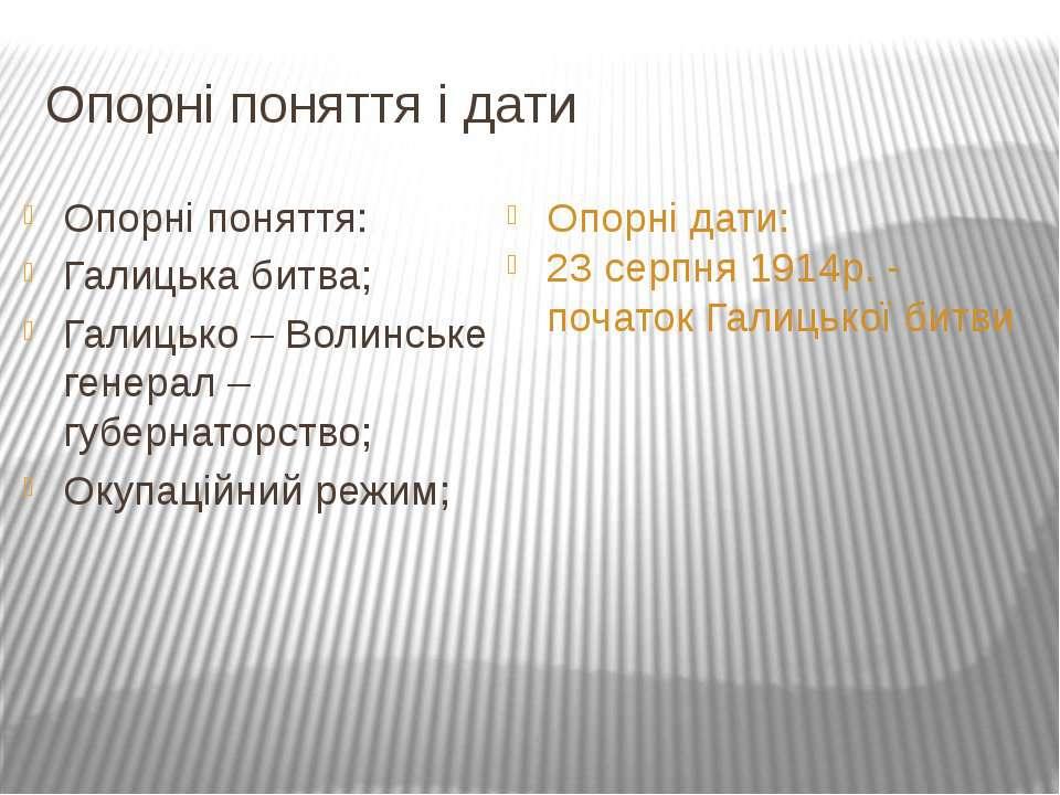 Опорні поняття і дати Опорні поняття: Галицька битва; Галицько – Волинське ге...