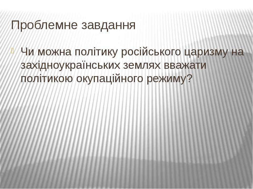 Проблемне завдання Чи можна політику російського царизму на західноукраїнськи...