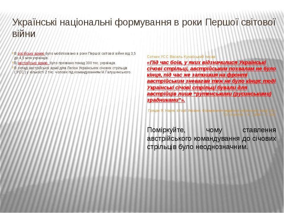 Українські національні формування в роки Першої світової війни В російську ар...