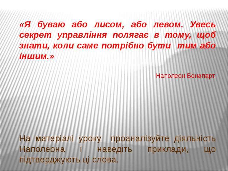«Я буваю або лисом, або левом. Увесь секрет управління полягає в тому, щоб зн...