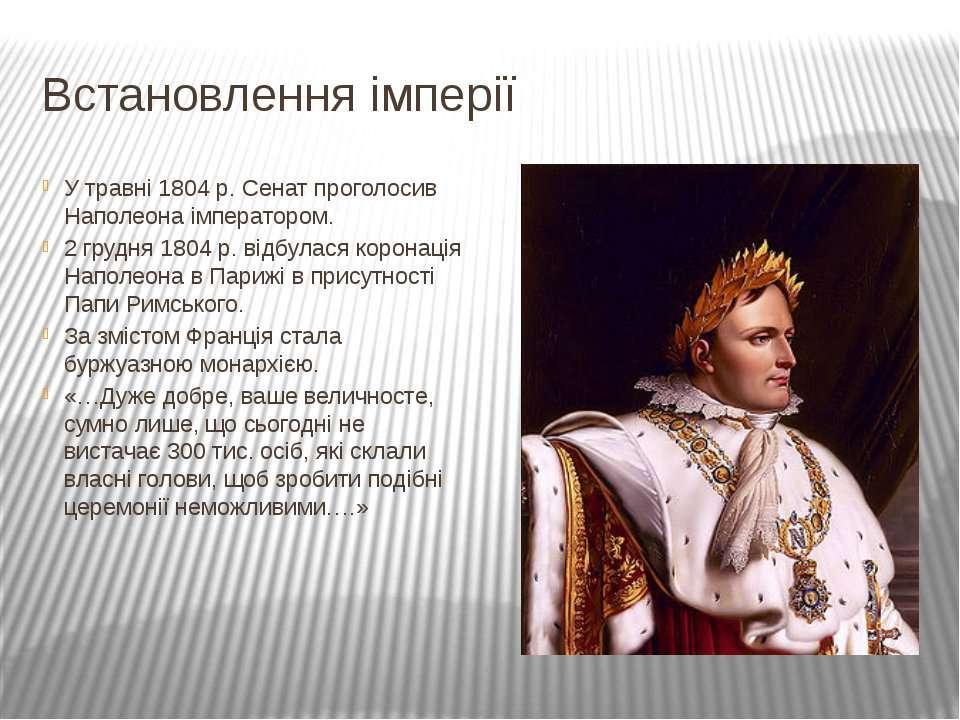 Встановлення імперії У травні 1804 р. Сенат проголосив Наполеона імператором....
